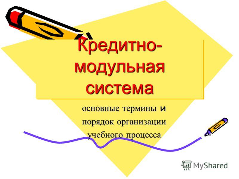 Кредитно- модульная система основные термины и порядок организации учебного процесса