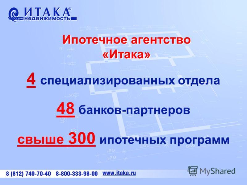 Ипотечное агентство «Итака» 4 специализированных отдела 48 банков-партнеров свыше 300 ипотечных программ