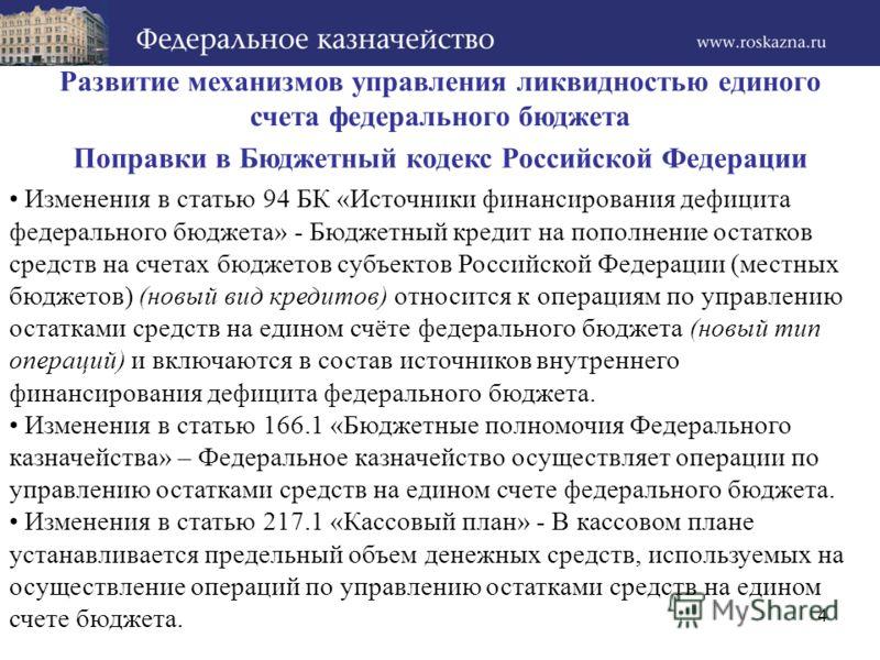 4 Развитие механизмов управления ликвидностью единого счета федерального бюджета Изменения в статью 94 БК «Источники финансирования дефицита федерального бюджета» - Бюджетный кредит на пополнение остатков средств на счетах бюджетов субъектов Российск