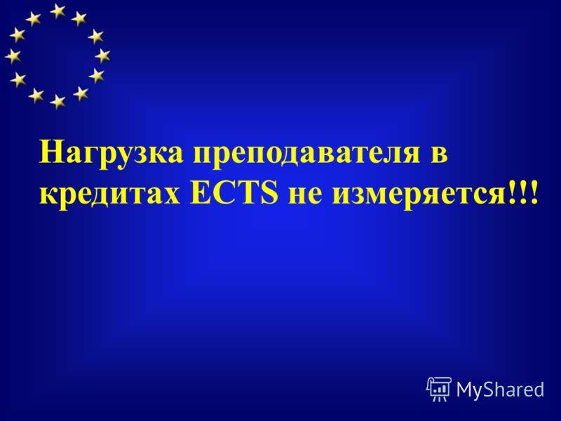 Нагрузка преподавателя в кредитах ECTS не измеряется!!!