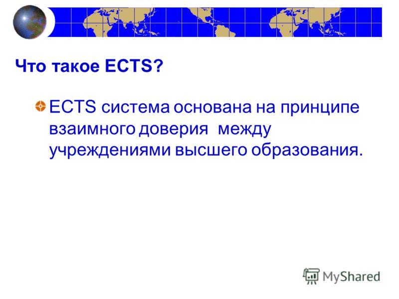 ECTS система основана на принципе взаимного доверия между учреждениями высшего образования.