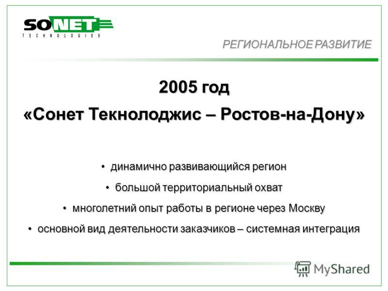 Сонет-Е-бург РЕГИОНАЛЬНОЕ РАЗВИТИЕ 2005 год «Сонет Текнолоджис – Ростов-на-Дону» динамично развивающийся регион динамично развивающийся регион большой территориальный охват большой территориальный охват многолетний опыт работы в регионе через Москву