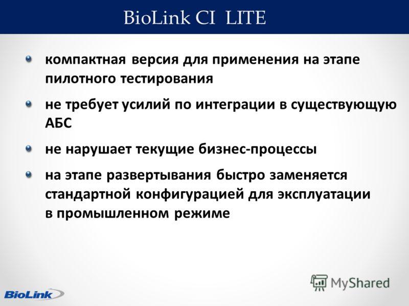 BioLink CI LITE компактная версия для применения на этапе пилотного тестирования не требует усилий по интеграции в существующую АБС не нарушает текущие бизнес-процессы на этапе развертывания быстро заменяется стандартной конфигурацией для эксплуатаци