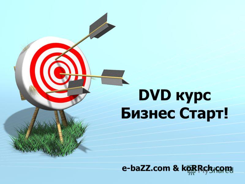 DVD курс Бизнес Старт! e-baZZ.com & koRRch.com