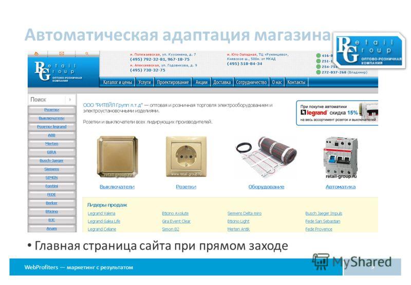 WebProfiters маркетинг с результатом Автоматическая адаптация магазина 9 Главная страница сайта при прямом заходе