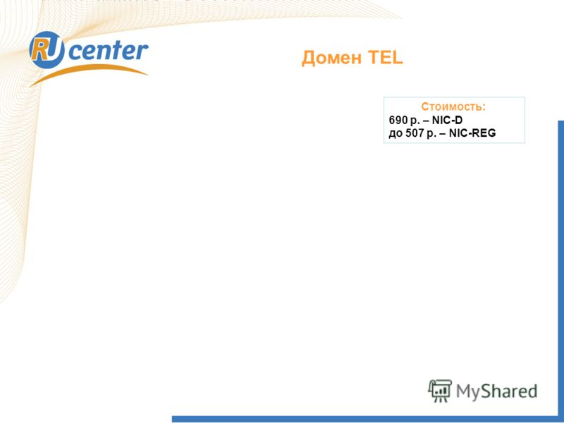 Как работает домен TEL?Домен TEL Стоимость: 690 р. – NIC-D до 507 р. – NIC-REG