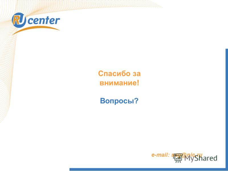 Спасибо за внимание! Вопросы? e-mail: sag@nic.ru
