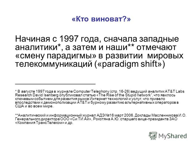 Начиная с 1997 года, сначала западные аналитики*, а затем и наши** отмечают «смену парадигмы» в развитии мировых телекоммуникаций («paradigm shift») _________________________________ * В августе 1997 года в журнале Computer Telephony (стр. 16-26) вед