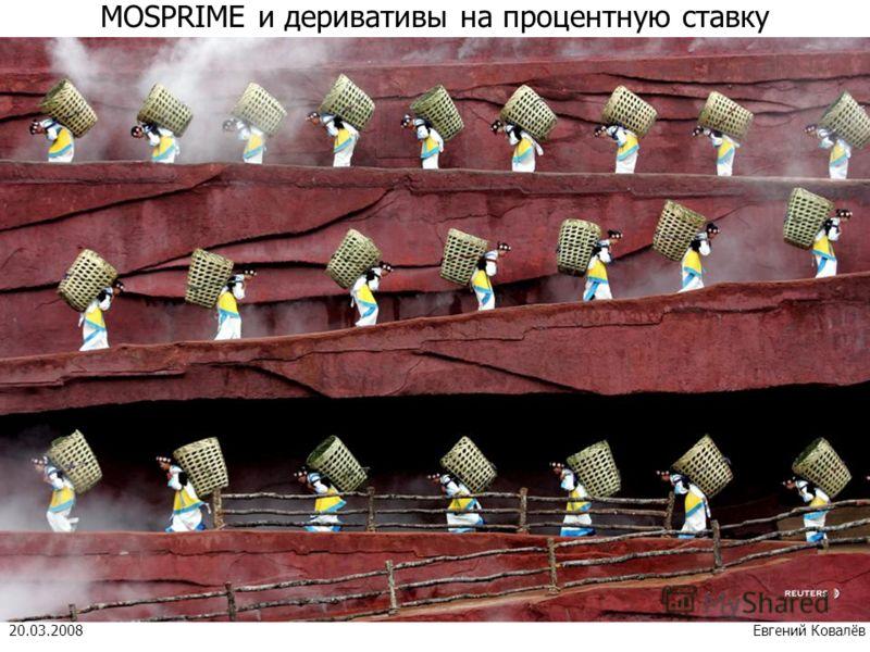 MOSPRIME и деривативы на процентную ставку Евгений Ковалёв 20.03.2008