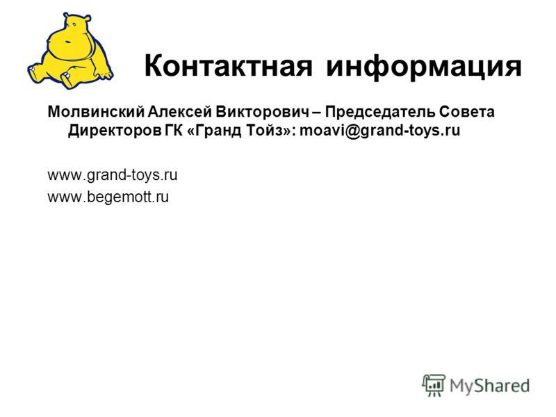 Молвинский Алексей Викторович – Председатель Совета Директоров ГК «Гранд Тойз»: moavi@grand-toys.ru www.grand-toys.ru www.begemott.ru Контактная информация