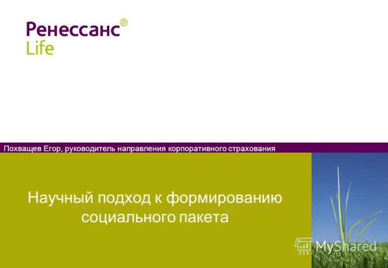 Похващев Егор, руководитель направления корпоративного страхования Научный подход к формированию социального пакета
