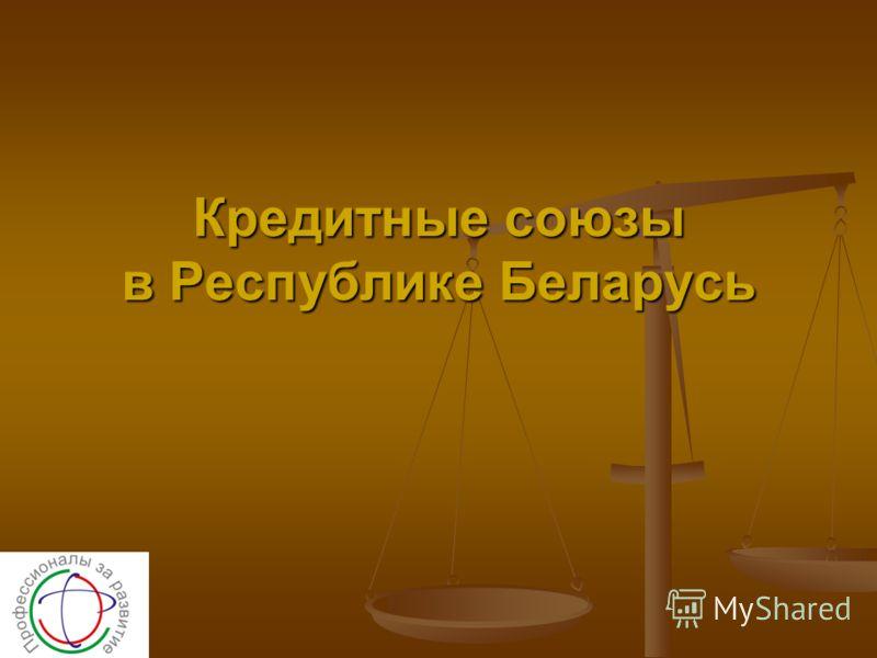 Кредитные союзы в Республике Беларусь