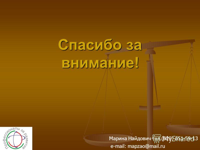 Спасибо за внимание! Марина Найдович тел.(029) 651-59-13 e-mail: mapzao@mail.ru