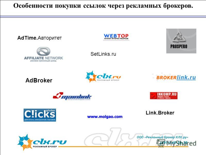 Особенности покупки ссылок через рекламных брокеров. AdTime.Авторитет Link.Broker AdBroker SetLinks.ru