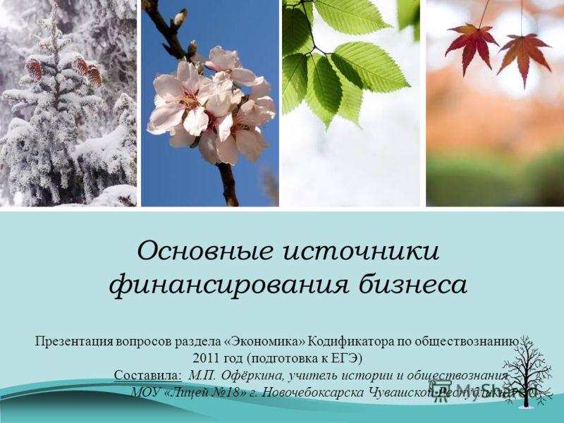 По обществознанию 2011 год подготовка к