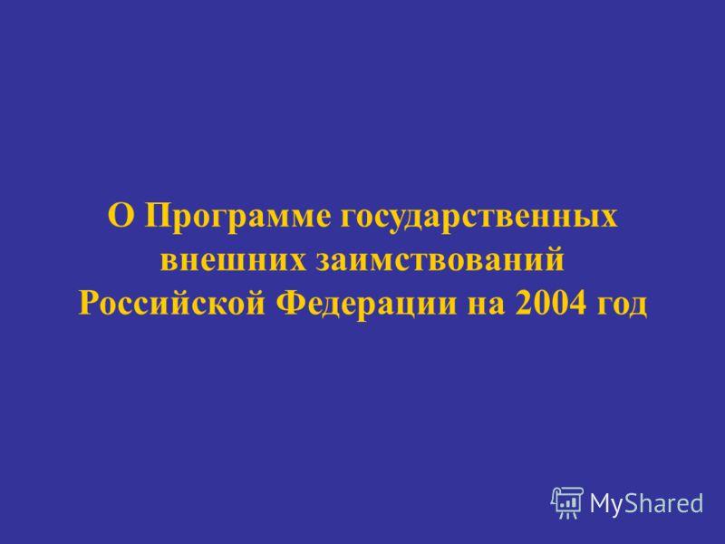 О Программе государственных внешних заимствований Российской Федерации на 2004 год