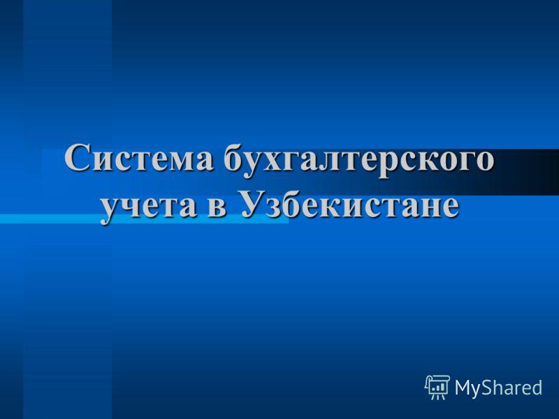 Система бухгалтерского учета в Узбекистане