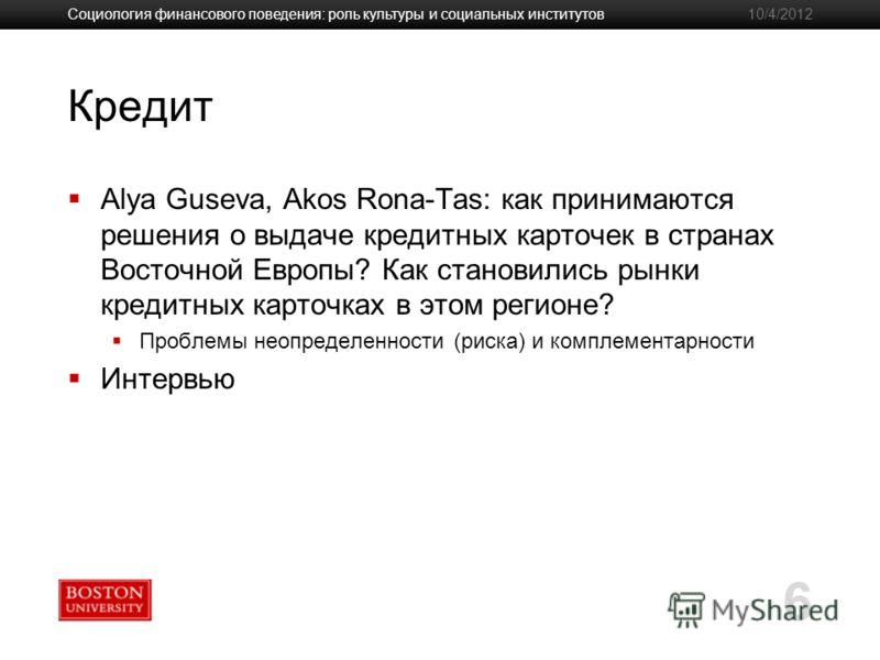 Boston University Slideshow Title Goes Here Кредит Alya Guseva, Akos Rona-Tas: как принимаются решения о выдаче кредитных карточек в странах Восточной Европы? Как становились рынки кредитных карточках в этом регионе? Проблемы неопределенности (риска)