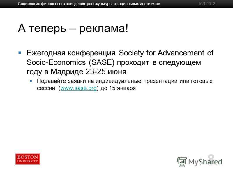 Boston University Slideshow Title Goes Here A теперь – реклама! Ежегодная конференция Society for Advancement of Socio-Economics (SASE) проходит в следующем году в Мадриде 23-25 июня Подавайте заявки на индивидуальные презентации или готовые сессии (