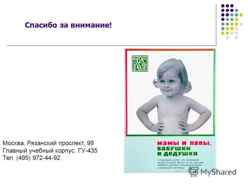 Спасибо за внимание! Москва, Рязанский проспект, 99 Главный учебный корпус. ГУ-435 Тел. (495) 972-44-92
