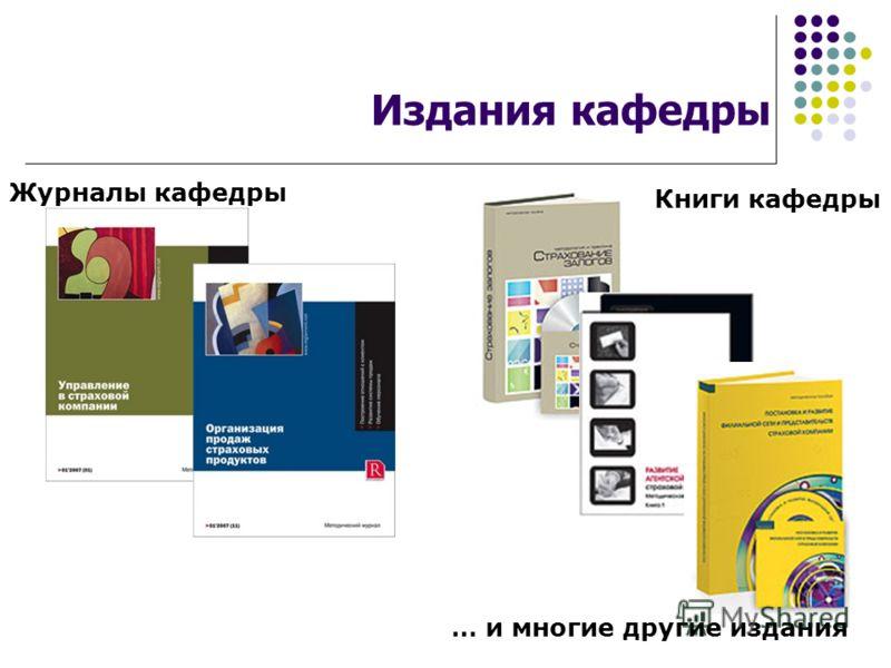 Издания кафедры Журналы кафедры Книги кафедры … и многие другие издания