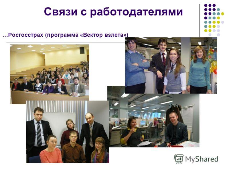 Связи с работодателями …Росгосстрах (программа «Вектор взлета»)