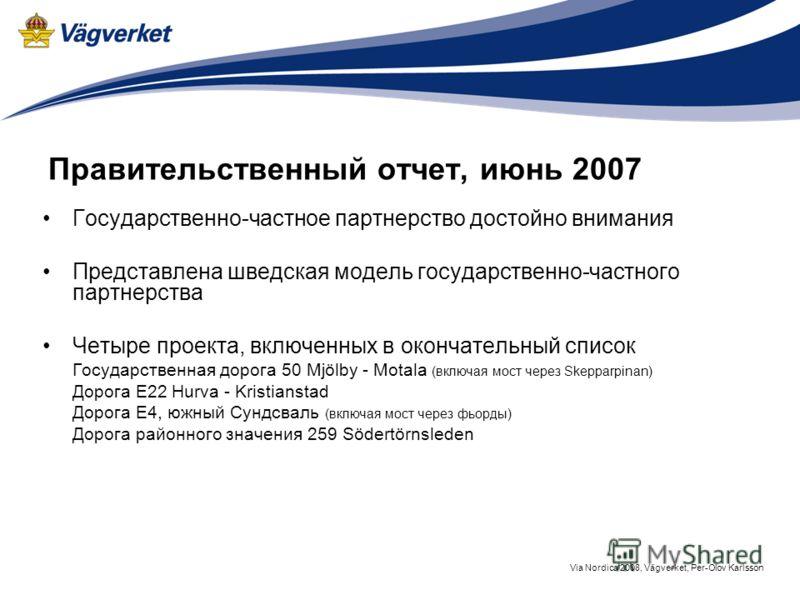 Via Nordica 2008, Vägverket, Per-Olov Karlsson Правительственный отчет, июнь 2007 Государственно-частное партнерство достойно внимания Представлена шведская модель государственно-частного партнерства Четыре проекта, включенных в окончательный список