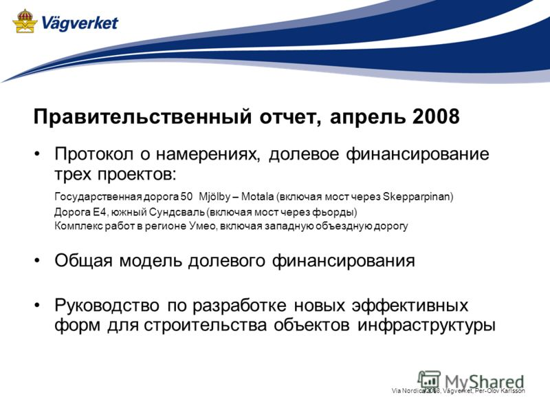 Via Nordica 2008, Vägverket, Per-Olov Karlsson Правительственный отчет, апрель 2008 Протокол о намерениях, долевое финансирование трех проектов: Государственная дорога 50Mjölby – Motala (включая мост через Skepparpinan) Дорога E4, южный Сундсваль (вк