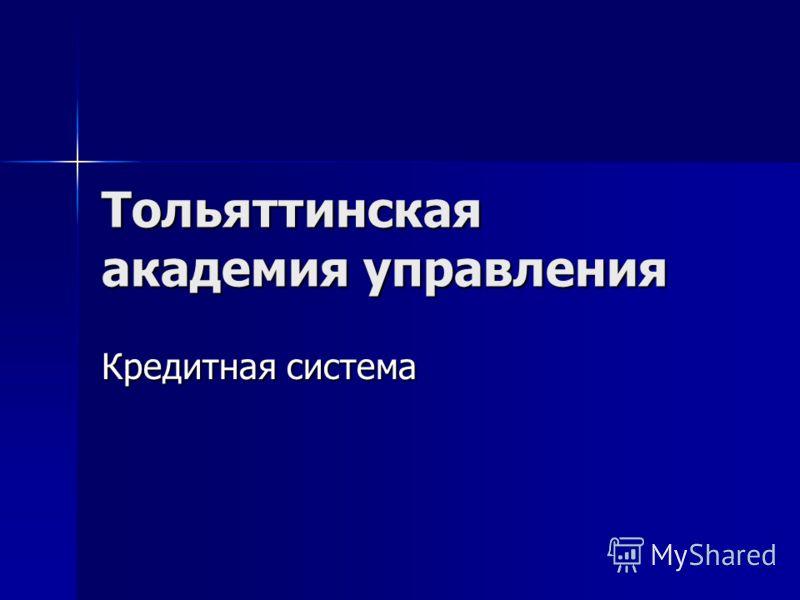 Тольяттинская академия управления Кредитная система