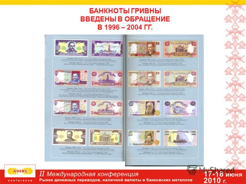 БАНКНОТЫ ГРИВНЫ ВВЕДЕНЫ В ОБРАЩЕНИЕ В 1996 – 2004 ГГ.