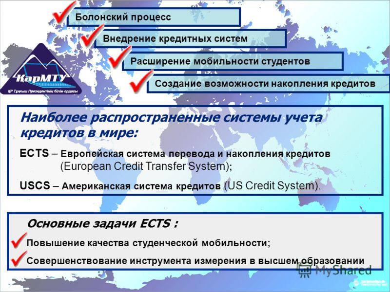 3 Создание возможности накопления кредитов Основные задачи ECTS : Повышение качества студенческой мобильности; Совершенствование инструмента измерения в высшем образовании Наиболее распространенные системы учета кредитов в мире: ECTS – Европейская си