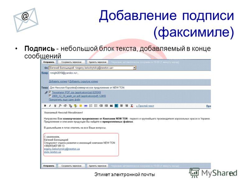 Этикет электронной почты11 Добавление подписи (факсимиле) Подпись - небольшой блок текста, добавляемый в конце сообщений