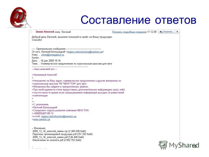 Этикет электронной почты14 Составление ответов