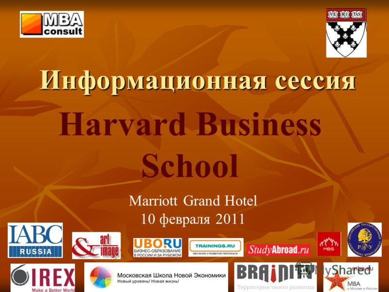 Информационная сессия Marriott Grand Hotel 10 февраля 2011 Harvard Business School