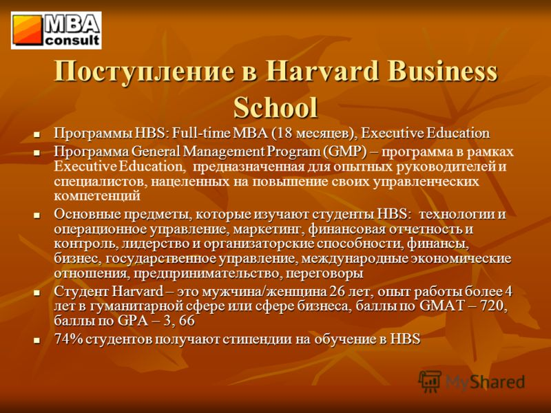 Поступление в Harvard Business School Программы HBS: Full-time MBA (18 месяцев), Executive Education Программы HBS: Full-time MBA (18 месяцев), Executive Education Программа General Management Program (GMP) – Программа General Management Program (GMP