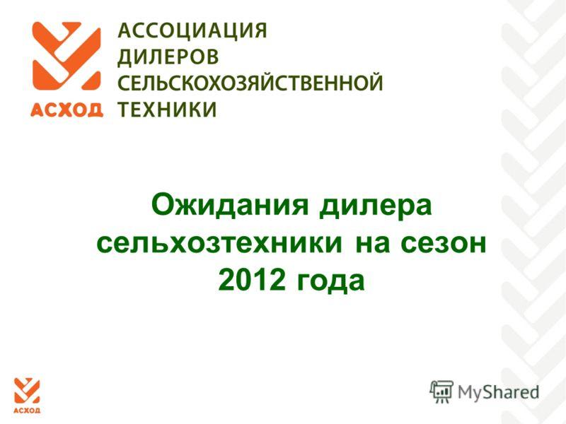 Ожидания дилера сельхозтехники на сезон 2012 года