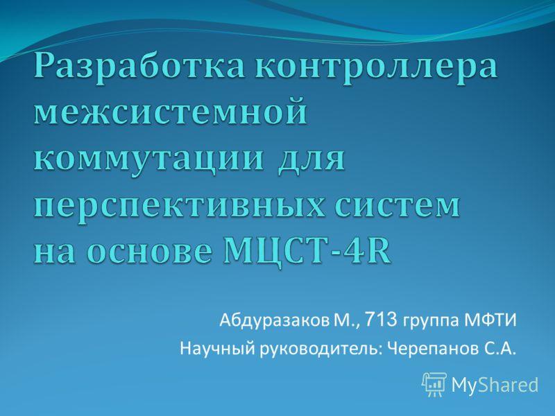 Абдуразаков М., 713 группа МФТИ Научный руководитель : Черепанов С. А.