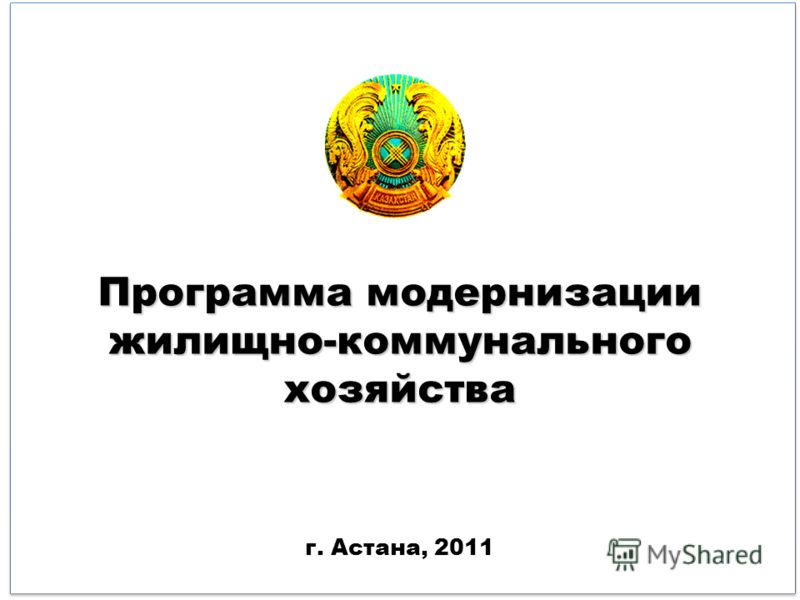 11 Программа модернизации жилищно-коммунального хозяйства г. Астана, 2011