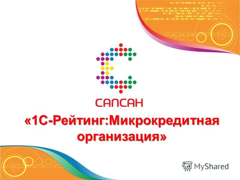 «1С-Рейтинг:Микрокредитная организация»