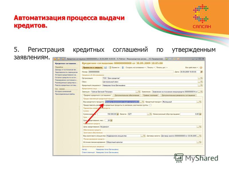 Автоматизация процесса выдачи кредитов. 5. Регистрация кредитных соглашений по утвержденным заявлениям.