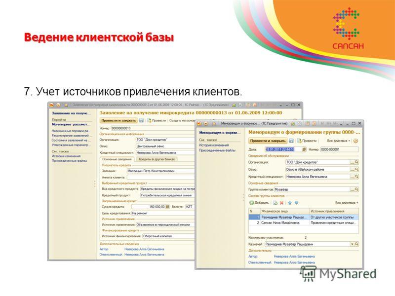 Ведение клиентской базы 7. Учет источников привлечения клиентов.