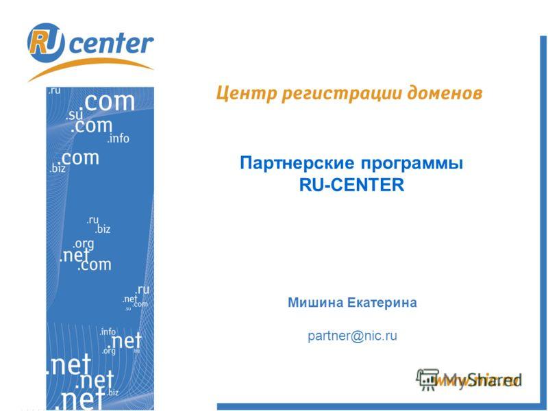 Партнерские программы RU-CENTER Мишина Екатерина partner@nic.ru