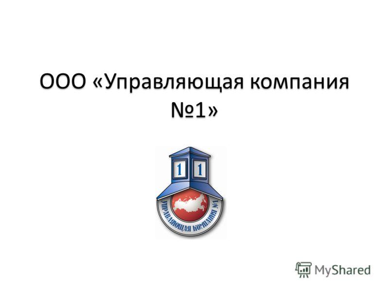 ООО «Управляющая компания 1»