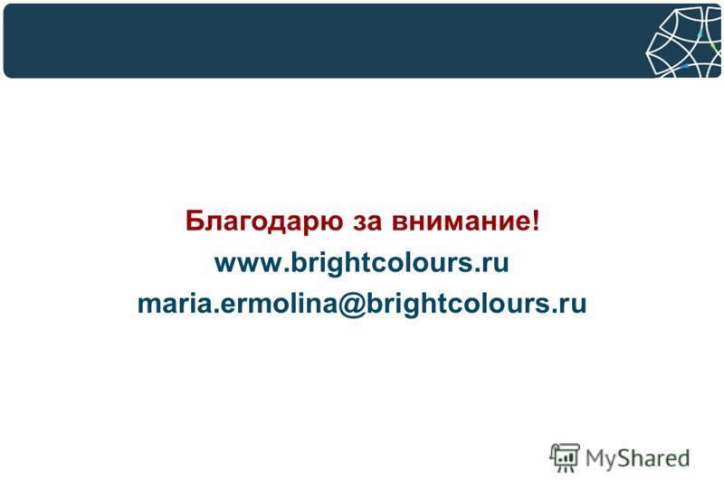 Благодарю за внимание! www.brightcolours.ru maria.ermolina@brightcolours.ru