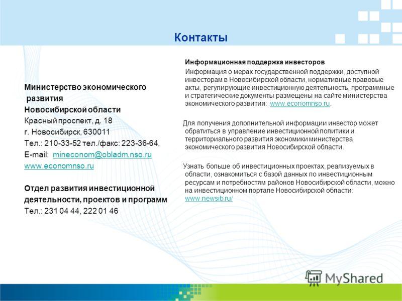 Контакты Министерство экономического развития Новосибирской области Красный проспект, д. 18 г. Новосибирск, 630011 Тел.: 210-33-52 тел./факс: 223-36-64, E-mail: mineconom@obladm.nso.rumineconom@obladm.nso.ru www.economnso.ru Отдел развития инвестицио