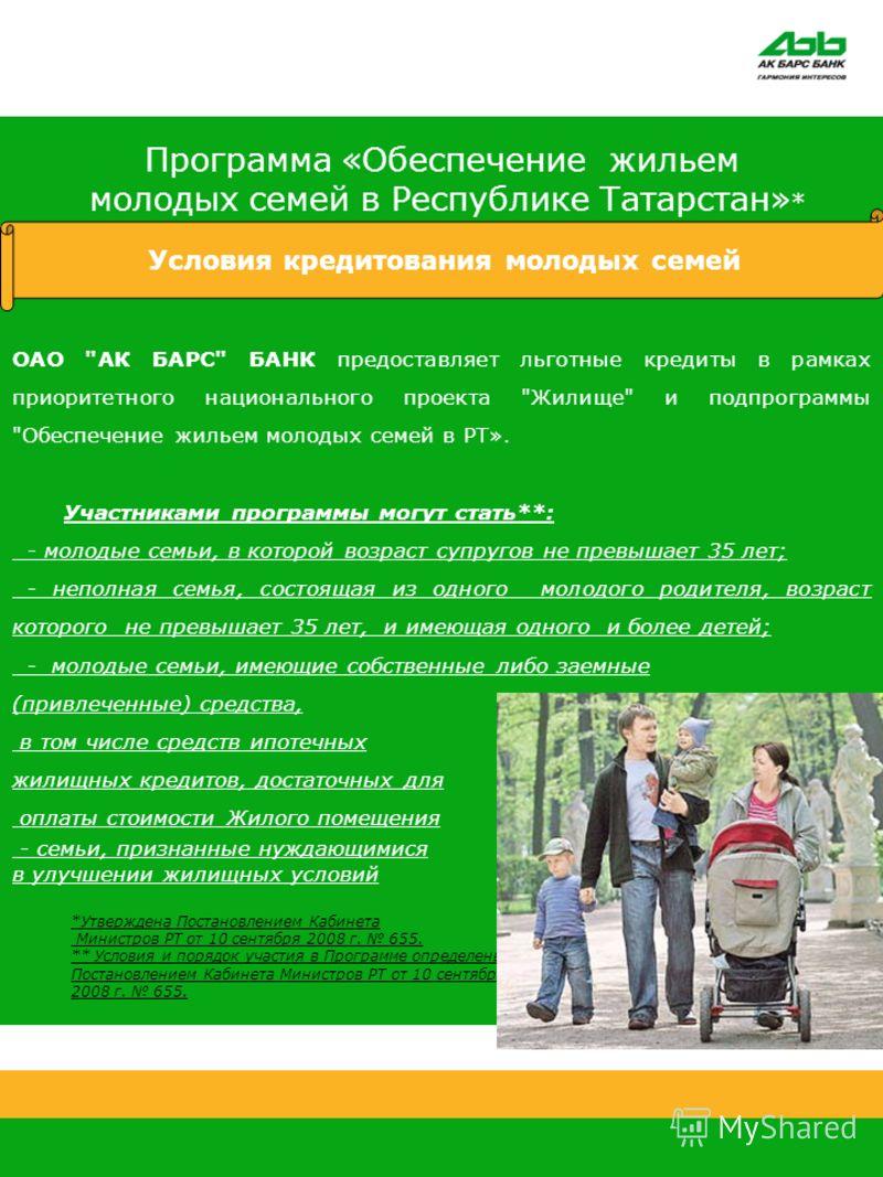 Программа «Обеспечение жильем молодых семей в Республике Татарстан» * ОАО