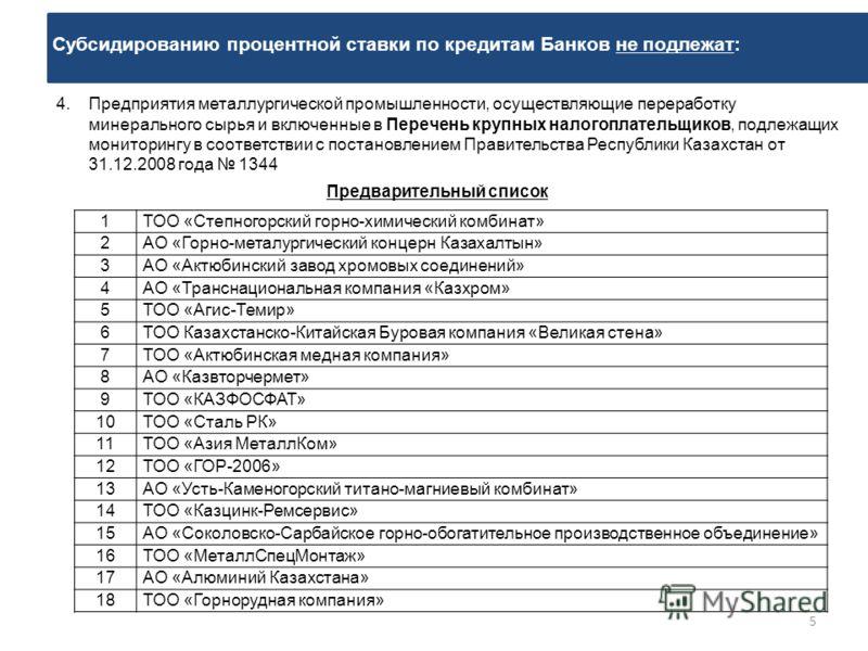 5 4.Предприятия металлургической промышленности, осуществляющие переработку минерального сырья и включенные в Перечень крупных налогоплательщиков, подлежащих мониторингу в соответствии с постановлением Правительства Республики Казахстан от 31.12.2008