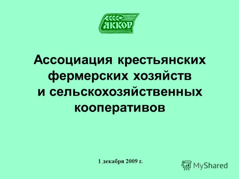 Ассоциация крестьянских фермерских хозяйств и сельскохозяйственных кооперативов 1 декабря 2009 г.
