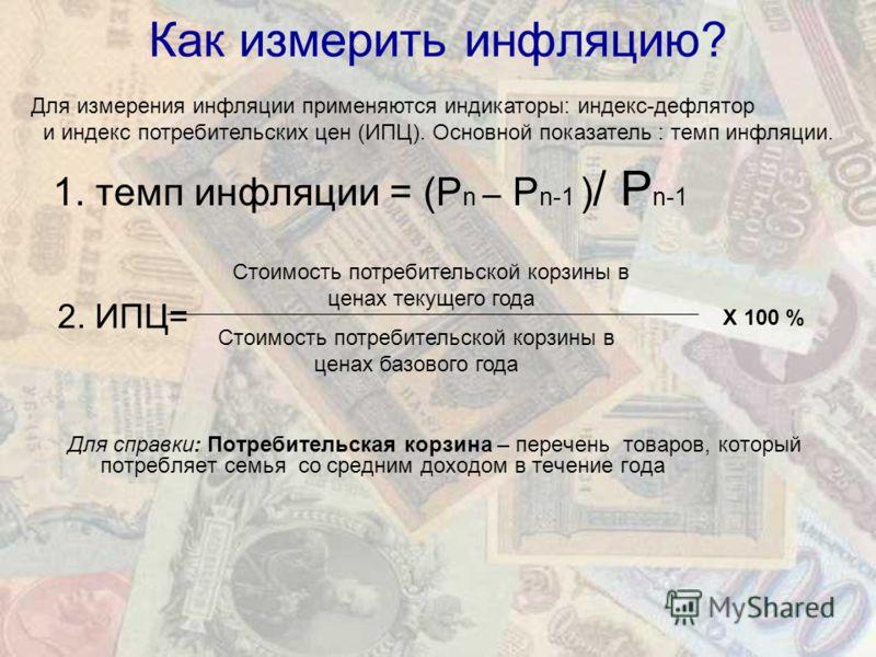 Инфляция inflation вздутие инфляция