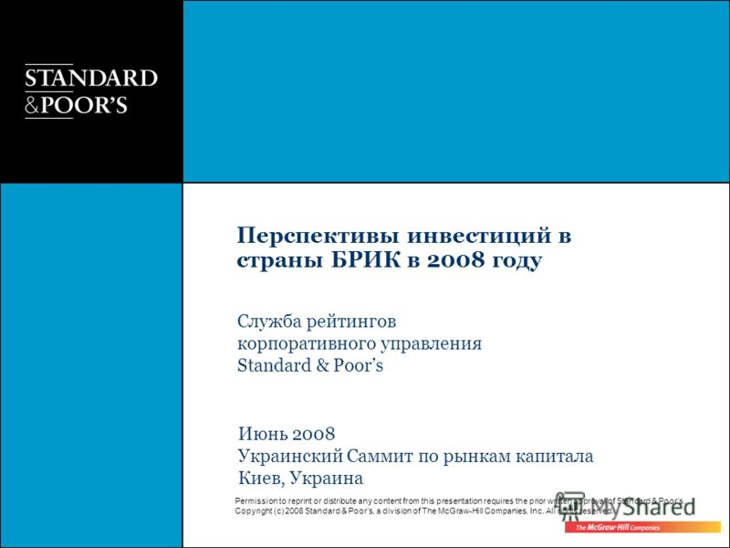Permission to reprint or distribute any content from this presentation requires the prior written approval of Standard & Poors. Copyright (c) 2008 Standard & Poors, a division of The McGraw-Hill Companies, Inc. All rights reserved. Служба рейтингов к